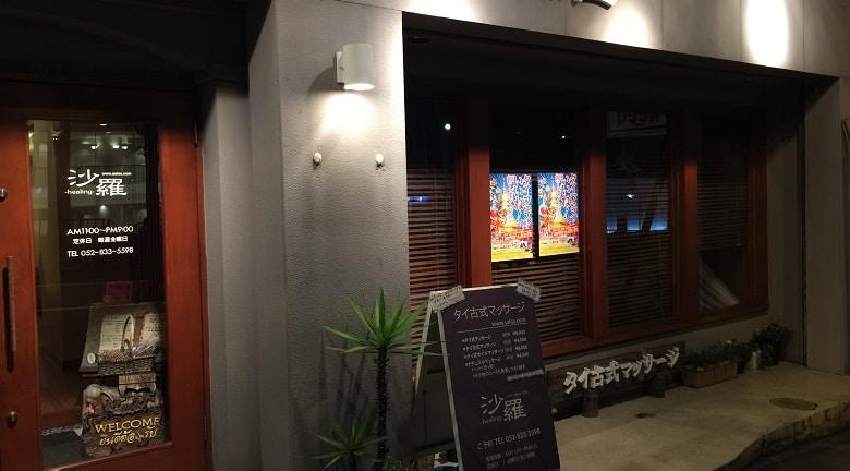 沙羅ガイド/夜の店舗前