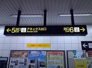 道順/八事北改札を出て